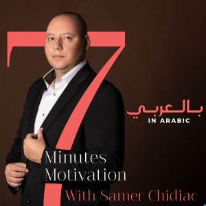 7 Minutes Motivation (بالعربي) | Inspiring & Motivating Periodical Podcast in Arabic!