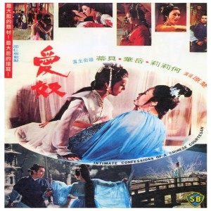 WUXIA WORKSHOP EPISODE 28: INTIMATE CONFESSIONS OF A CHINESE COURTESAN