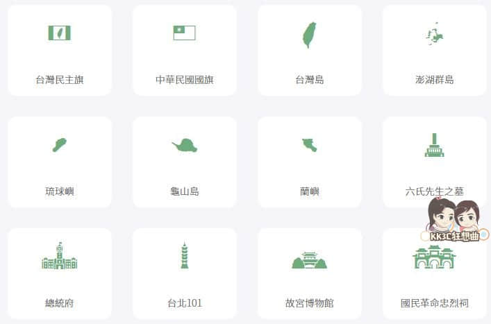 每日跟讀#768: Original icon font promotes beauty of Taiwan