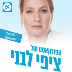 It's time to speak about substance, the identity of Israel and our democratic Values.My interview to Haaretz Weekly hosted by Anshel Pfeffer and Dahlia Scheindlin