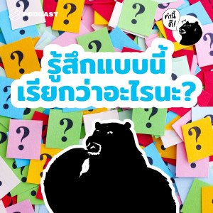 KND489 รู้สึกแบบนี้เรียกว่าอะไรนะ? Feelings you don't know how to explain