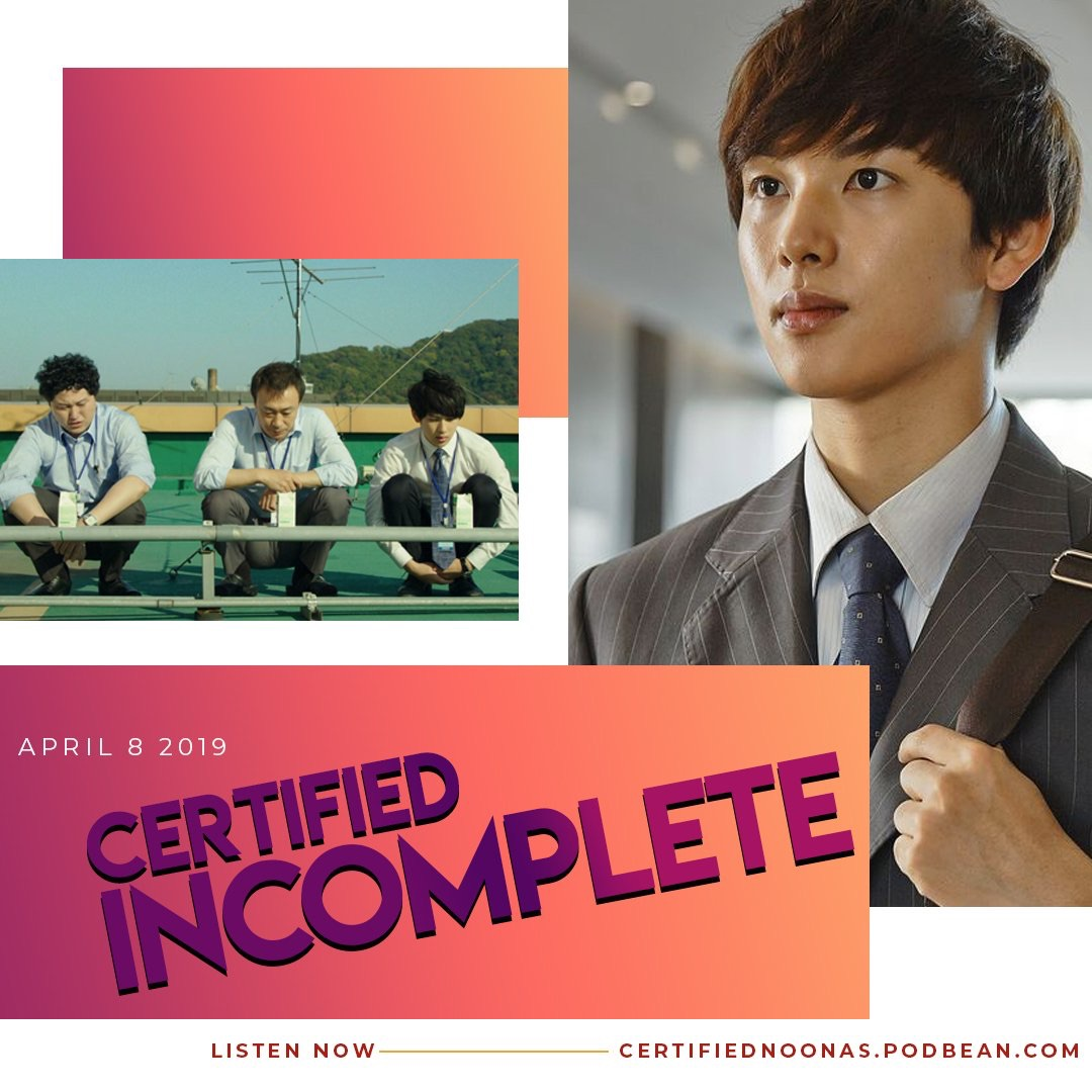 Certified Incomplete