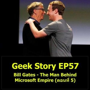 Geek Story EP57 : Bill Gates – The Man Behind Microsoft Empire (ตอนที่ 5)