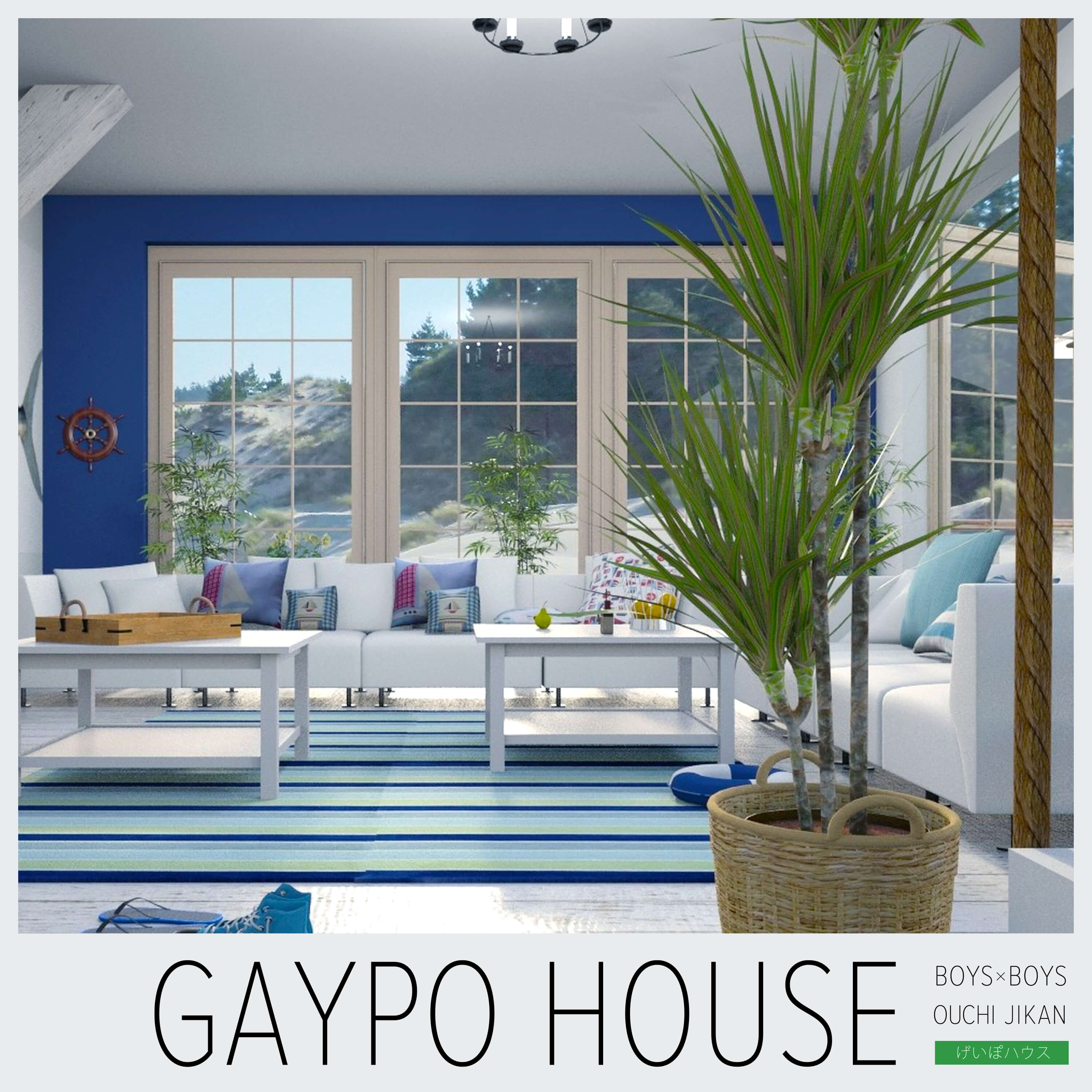 【 #gaypohouse 】第5回目: アソコ