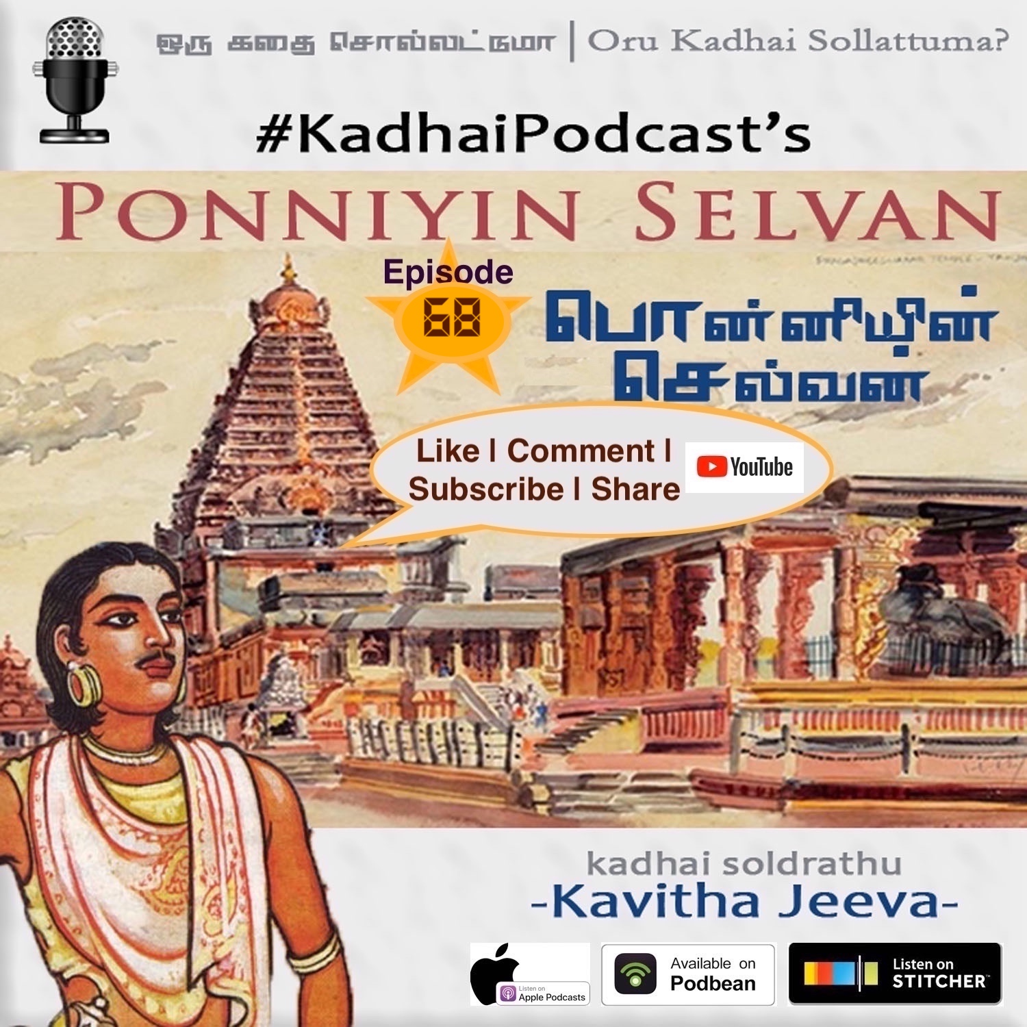 Related – KadhaiPodcast's PonniyinSelvan – Podcast – Podtail