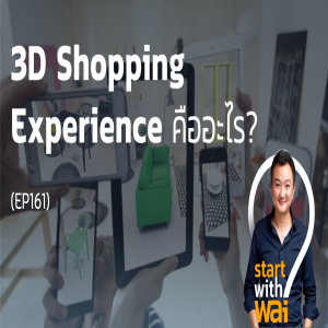 EP161: 3D Shopping Experience คืออะไร?