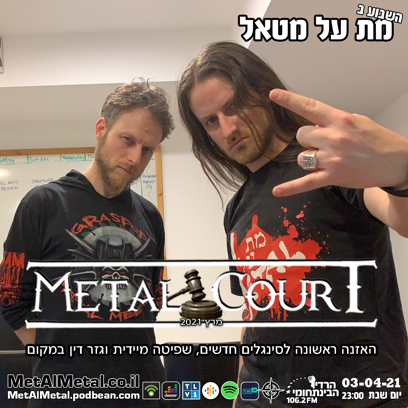 מת על מטאל 558 - Metal Court March 2021