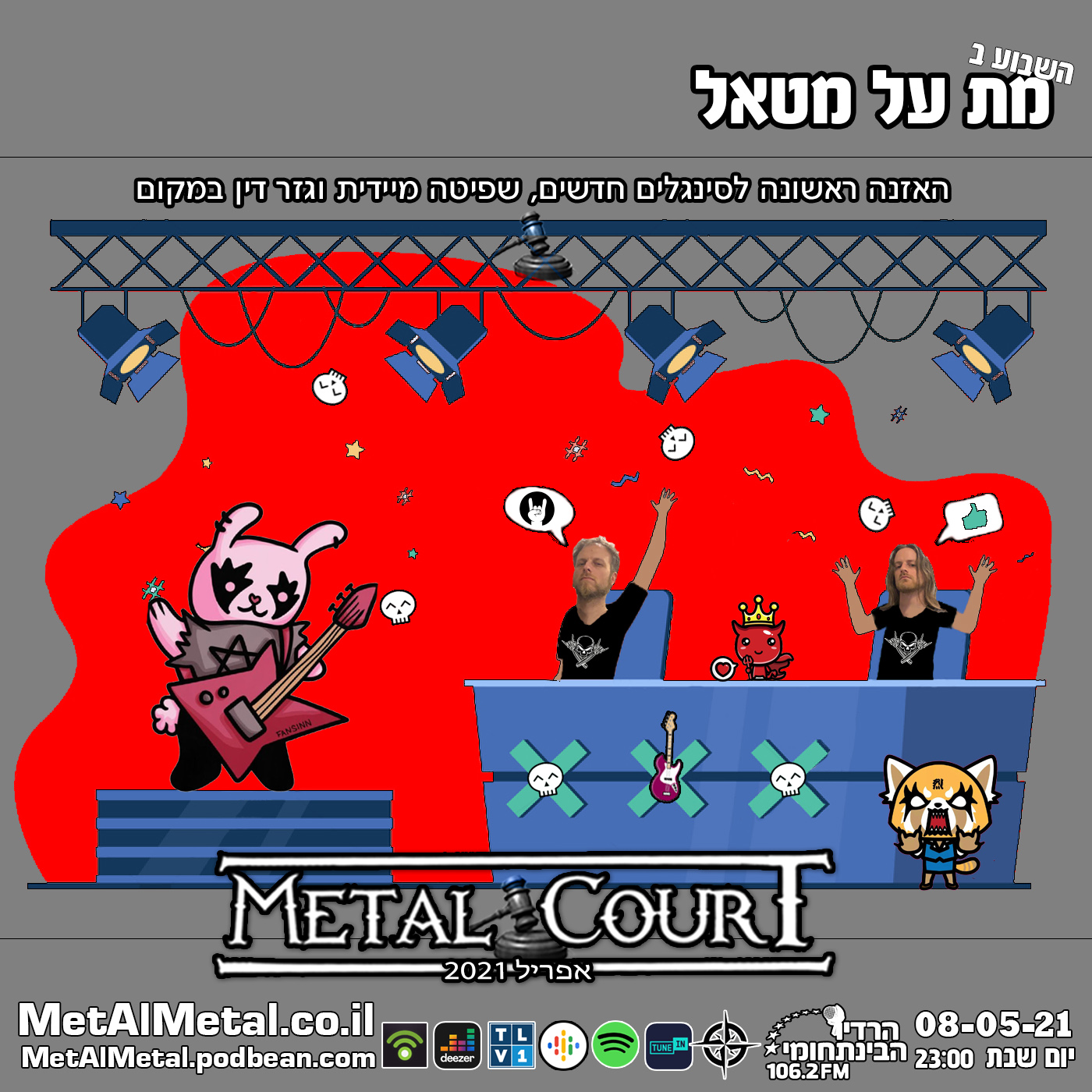 מת על מטאל 563 - Metal Court April 2021
