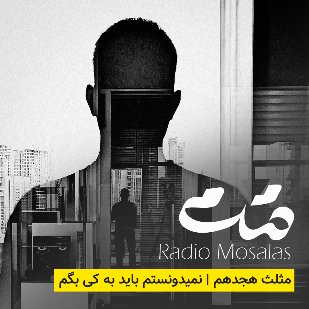 Radio Mosalas   Visual Identity   Coverbk7e7 رادیو مثلث
