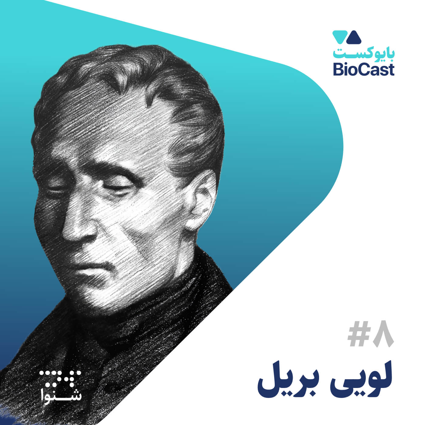 Louis Braille | لویی بریل