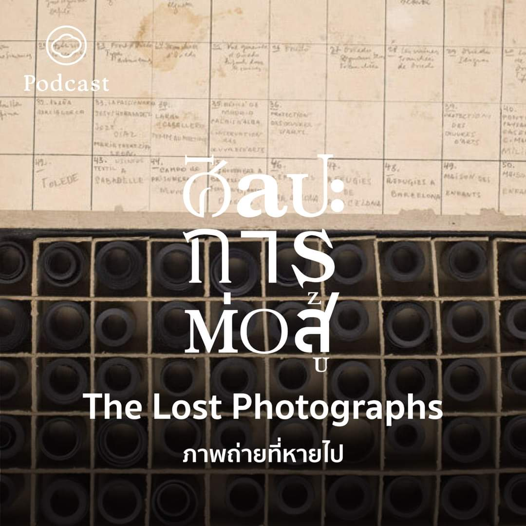 EP. 45 The Lost Photographs ภาพถ่ายที่หายไป - The Cloud Podcast