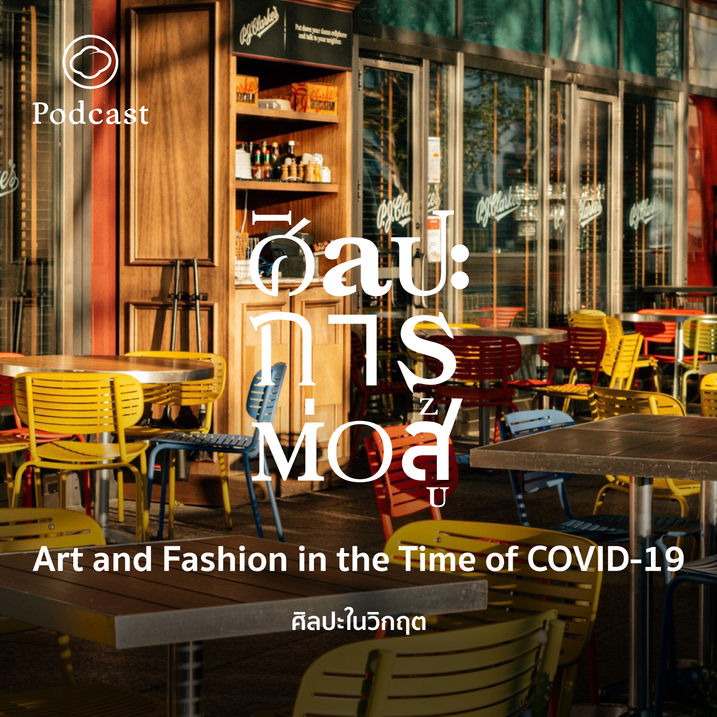 EP. 49 Art and Fashion in the Time of COVID-19 ศิลปะในวิกฤต - The Cloud Podcast