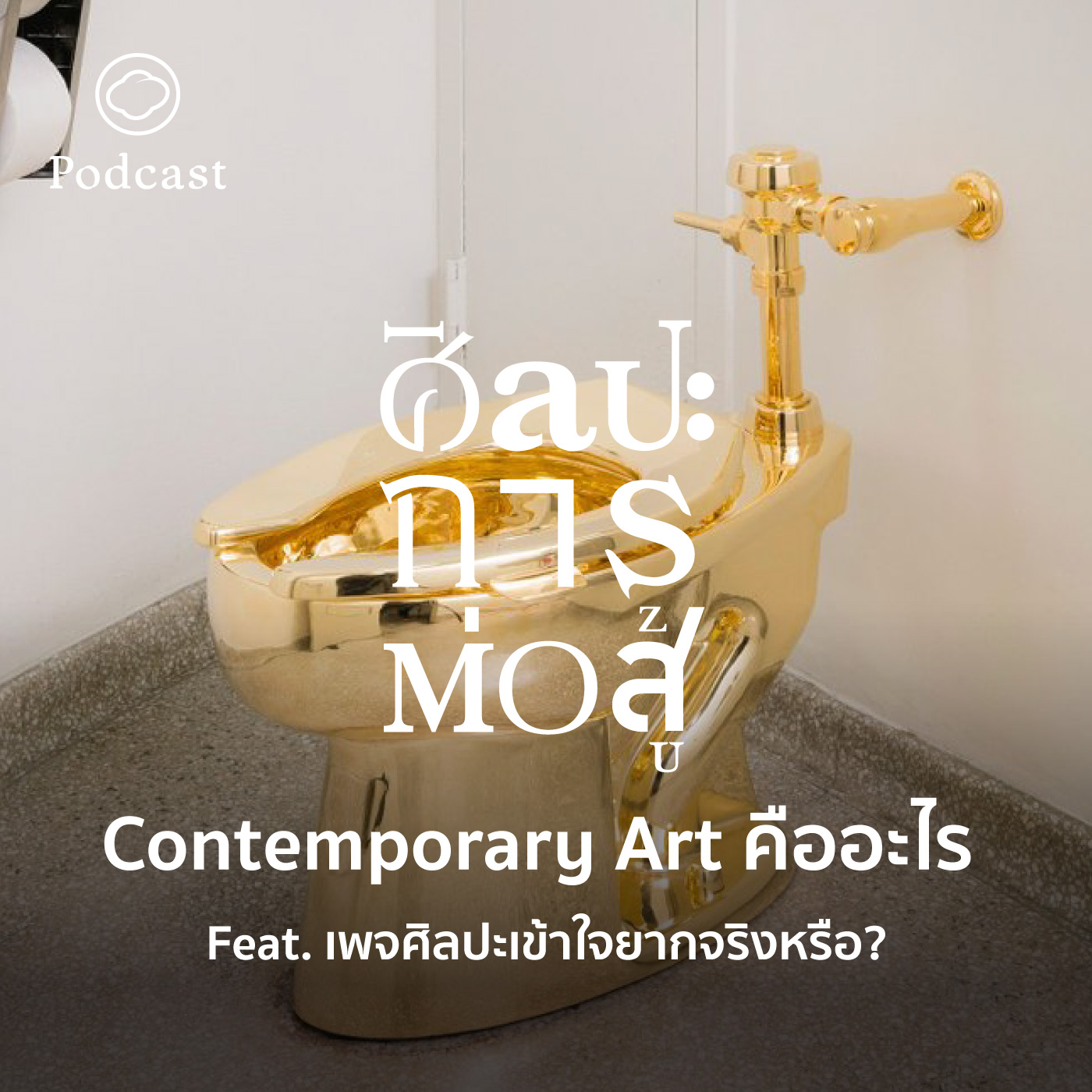EP. 43 Contemporary Art คืออะไร - The Cloud Podcast