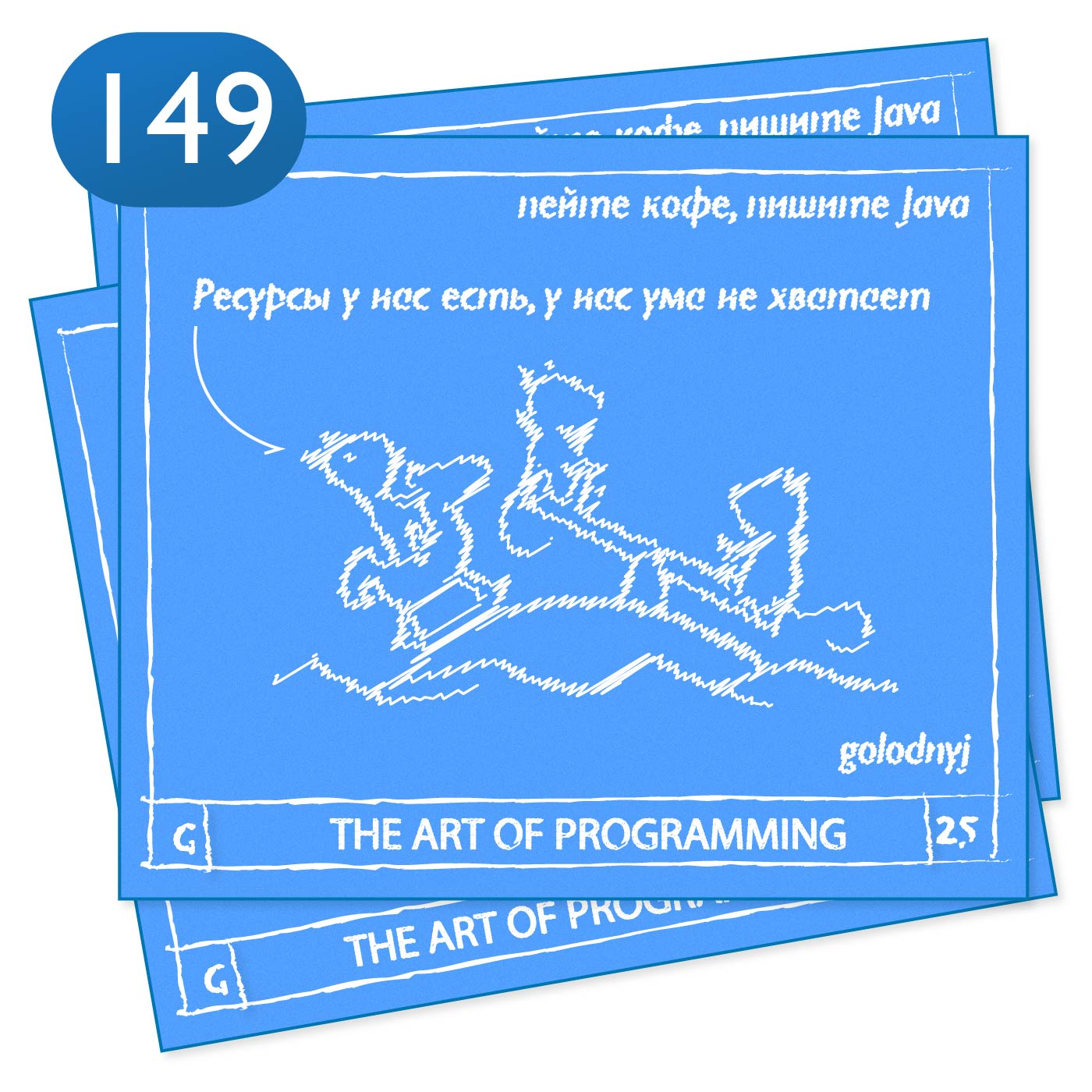 Выпуск №149 — The Art Of Programming [ PM ] Мы боремся с программистами