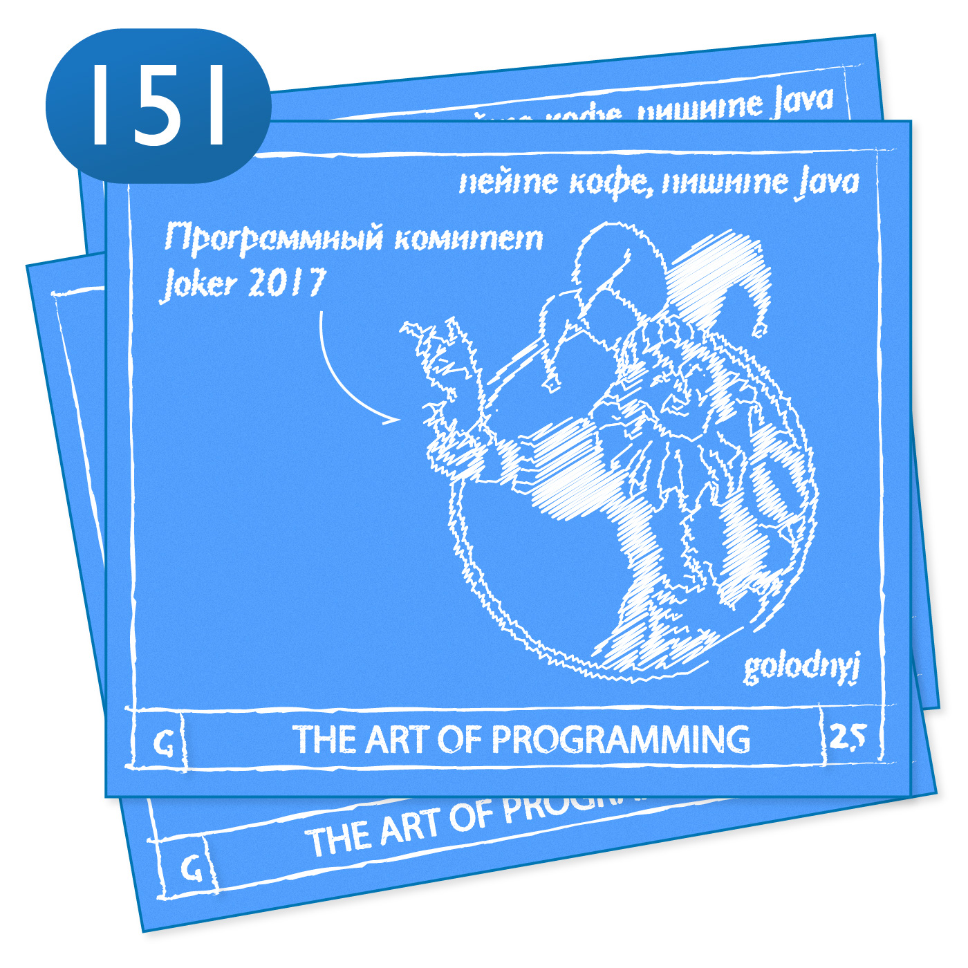 Выпуск №151 — The Art Of Programming [ Java ] Включение с Joker 2017