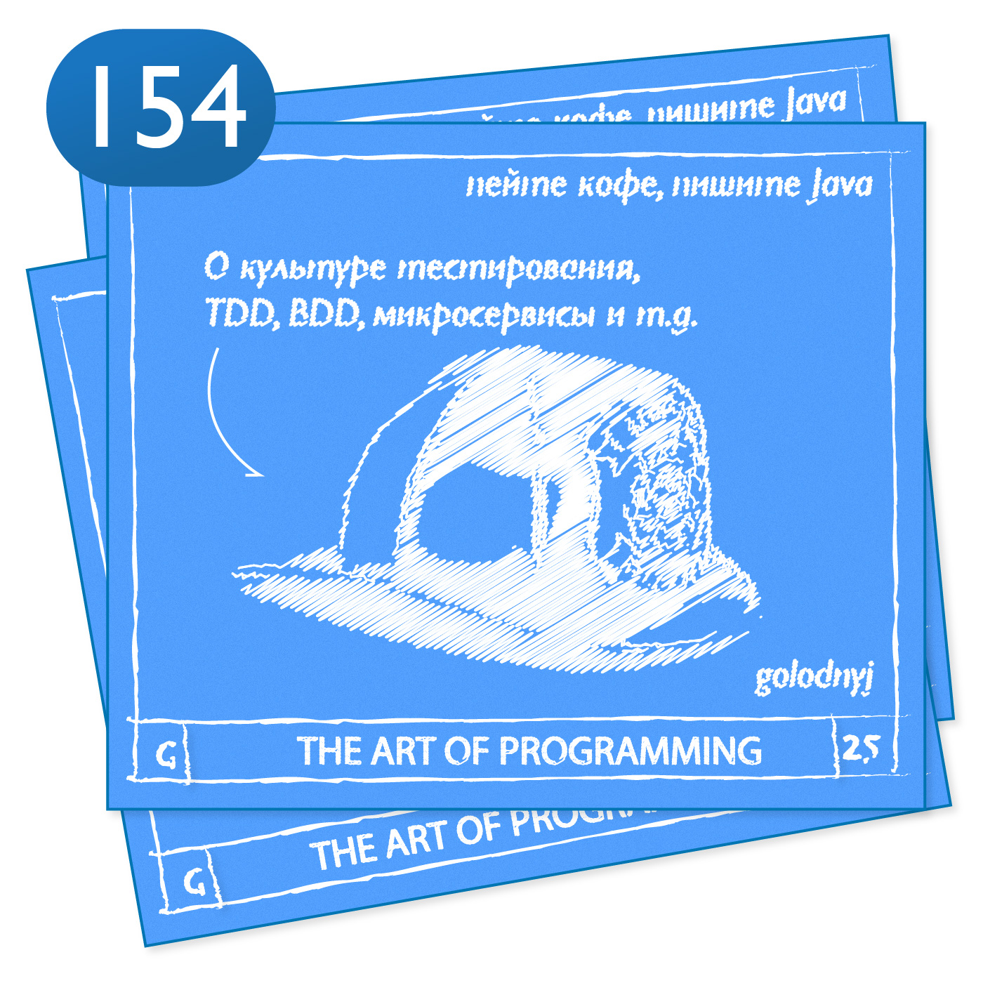 Выпуск №154 — The Art Of Programming [ Шумный подкаст ][ Drinking ] Тестирование как оно есть