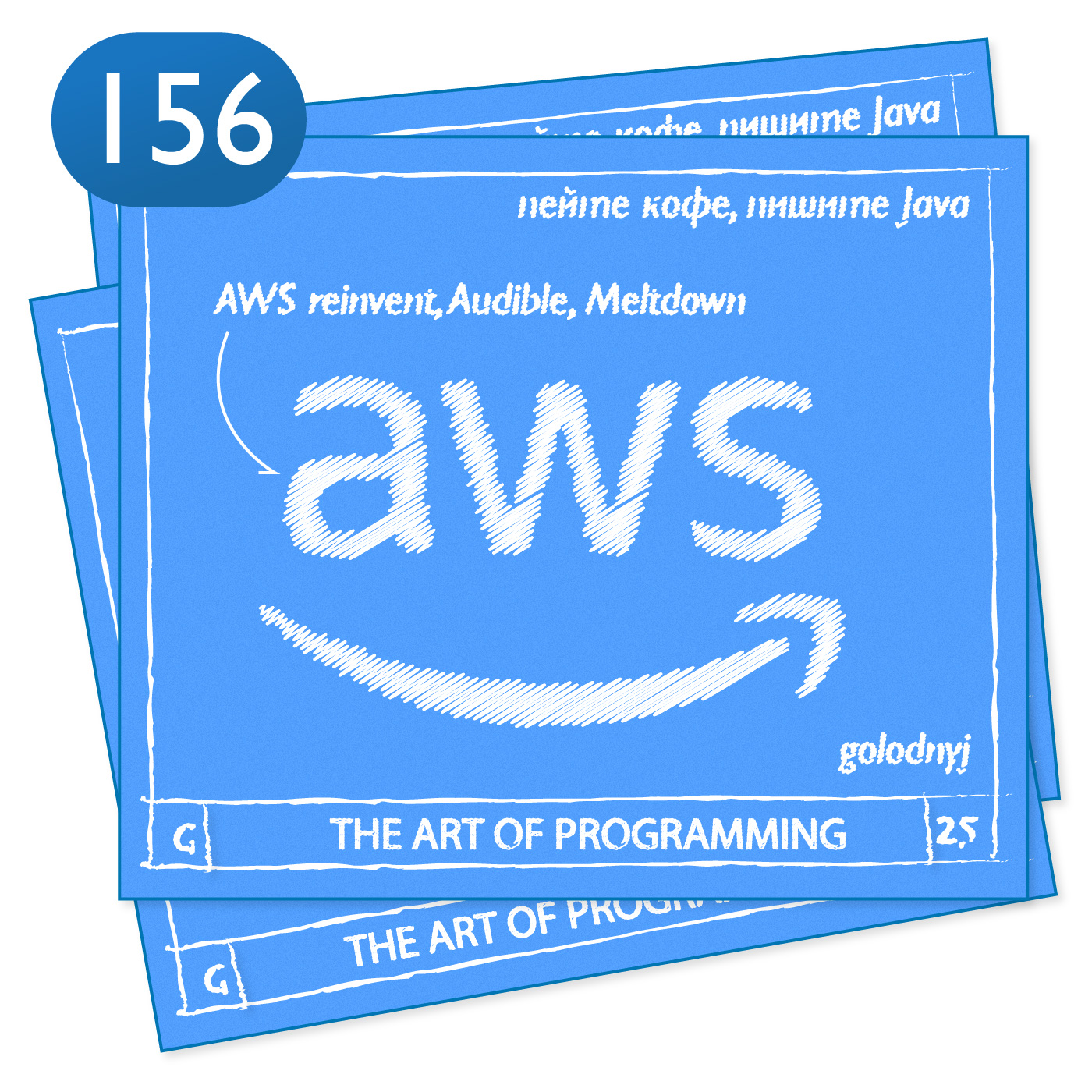 Выпуск №156 — The Art Of Programming [ AWS ] Амазонский реинвент