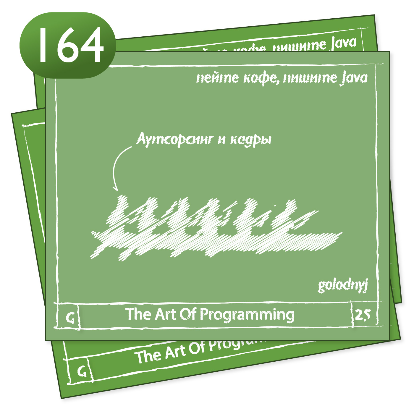 Выпуск №164 — The Art Of Programming [ Remote ] Аутсорсинг и кадры