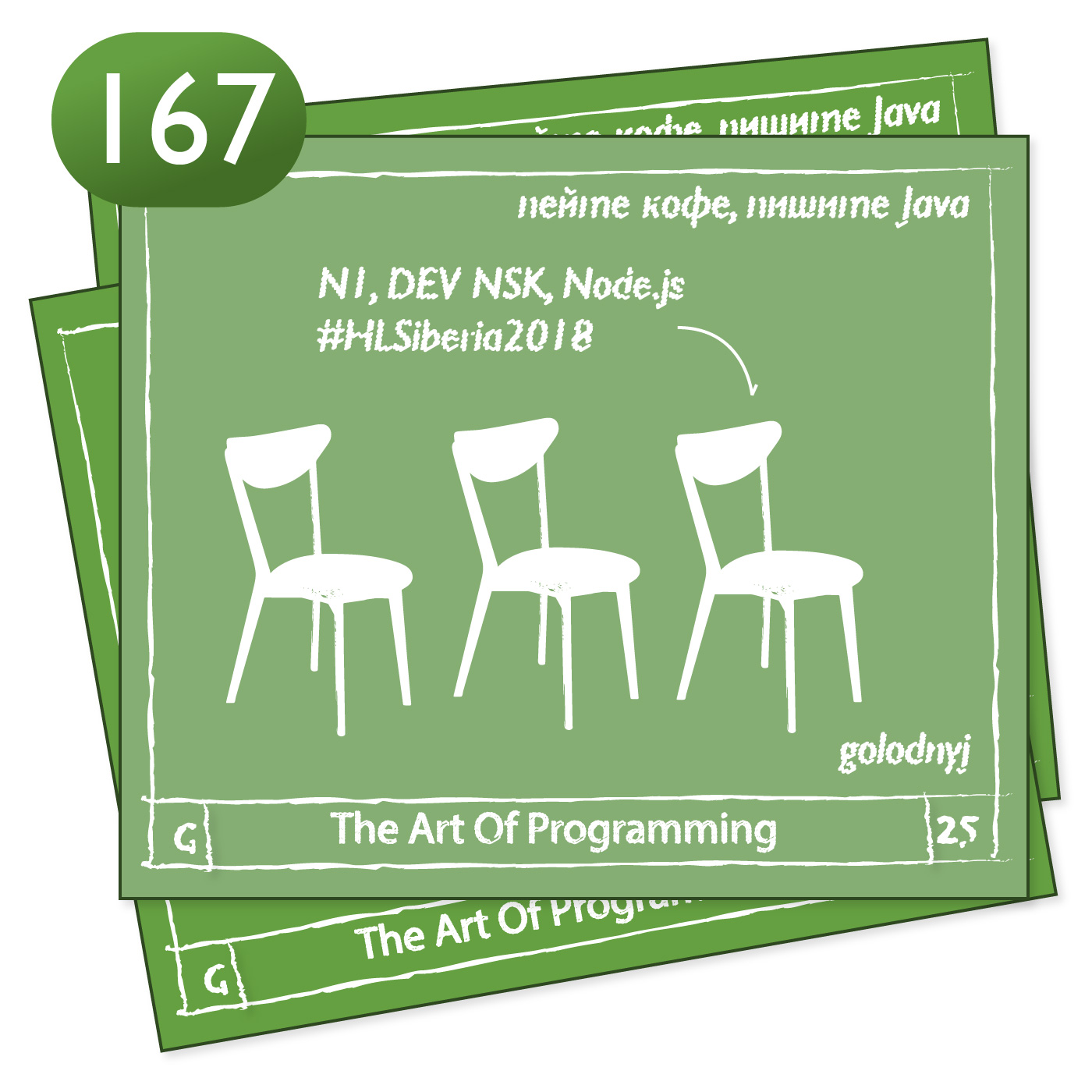 Выпуск №167 — The Art Of Programming [ Highload ] N1, Dev NSK, Node.js