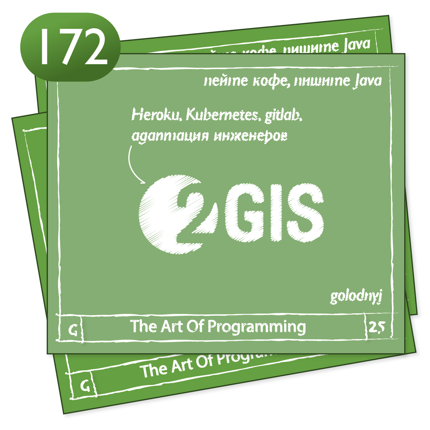 Выпуск №172 — The Art Of Programming [ Highload ] DevOps в 2Gis