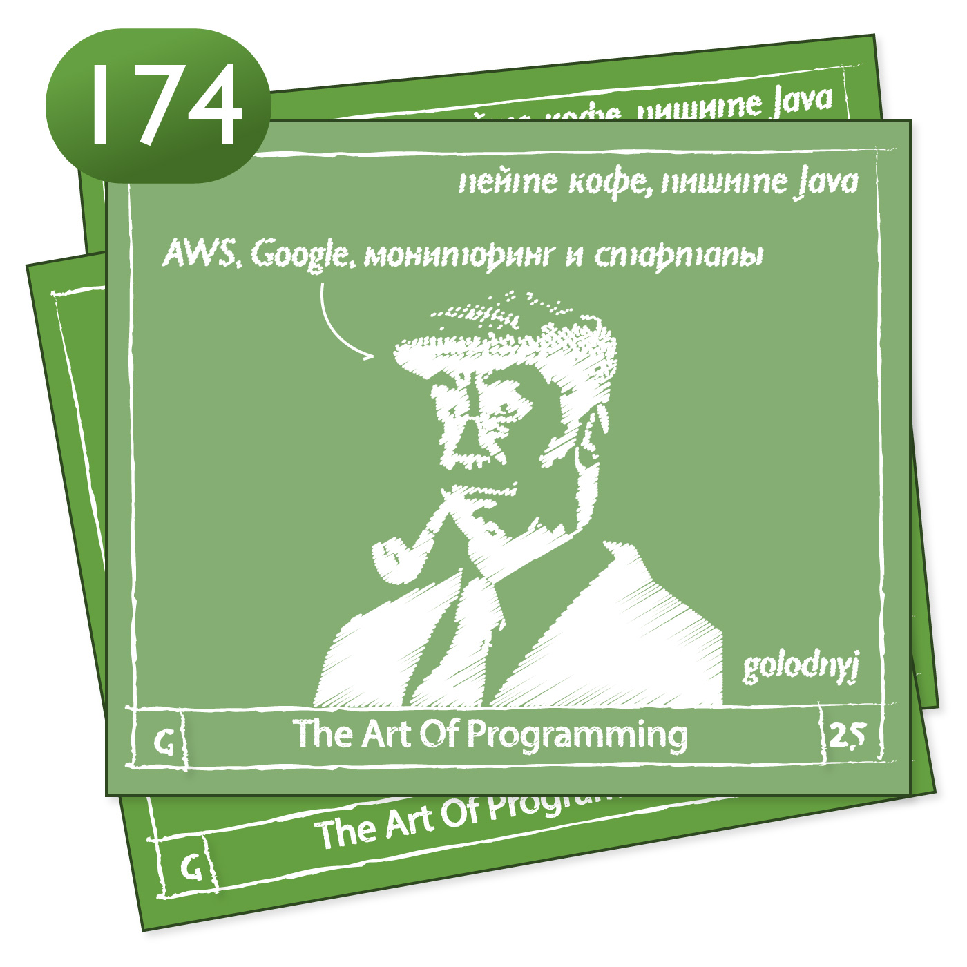 Выпуск №174— The Art Of Programming [ AWS ] AWS, Google, мониторинг и стартапы