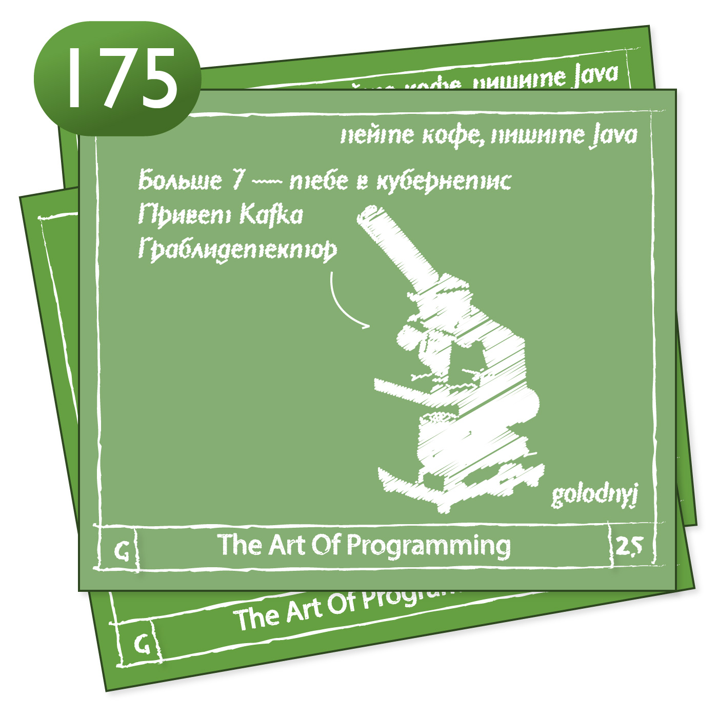 Выпуск №175 — The Art Of Programming [ DevOpsConfRussia ] Kubernetes для тех, кому за 30