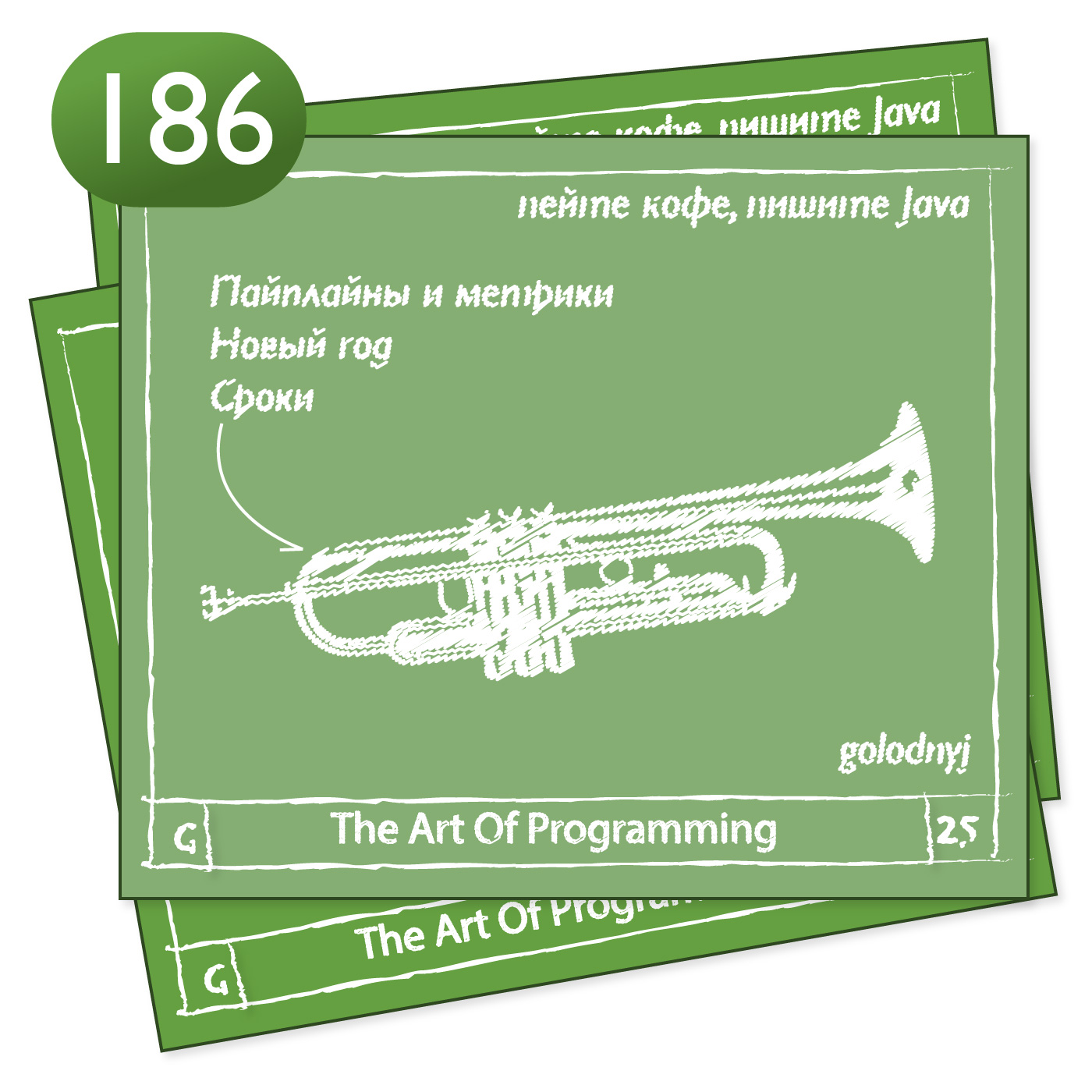 Выпуск №186 — The Art Of Programming [ Drinking ] Пайплайны и метрики