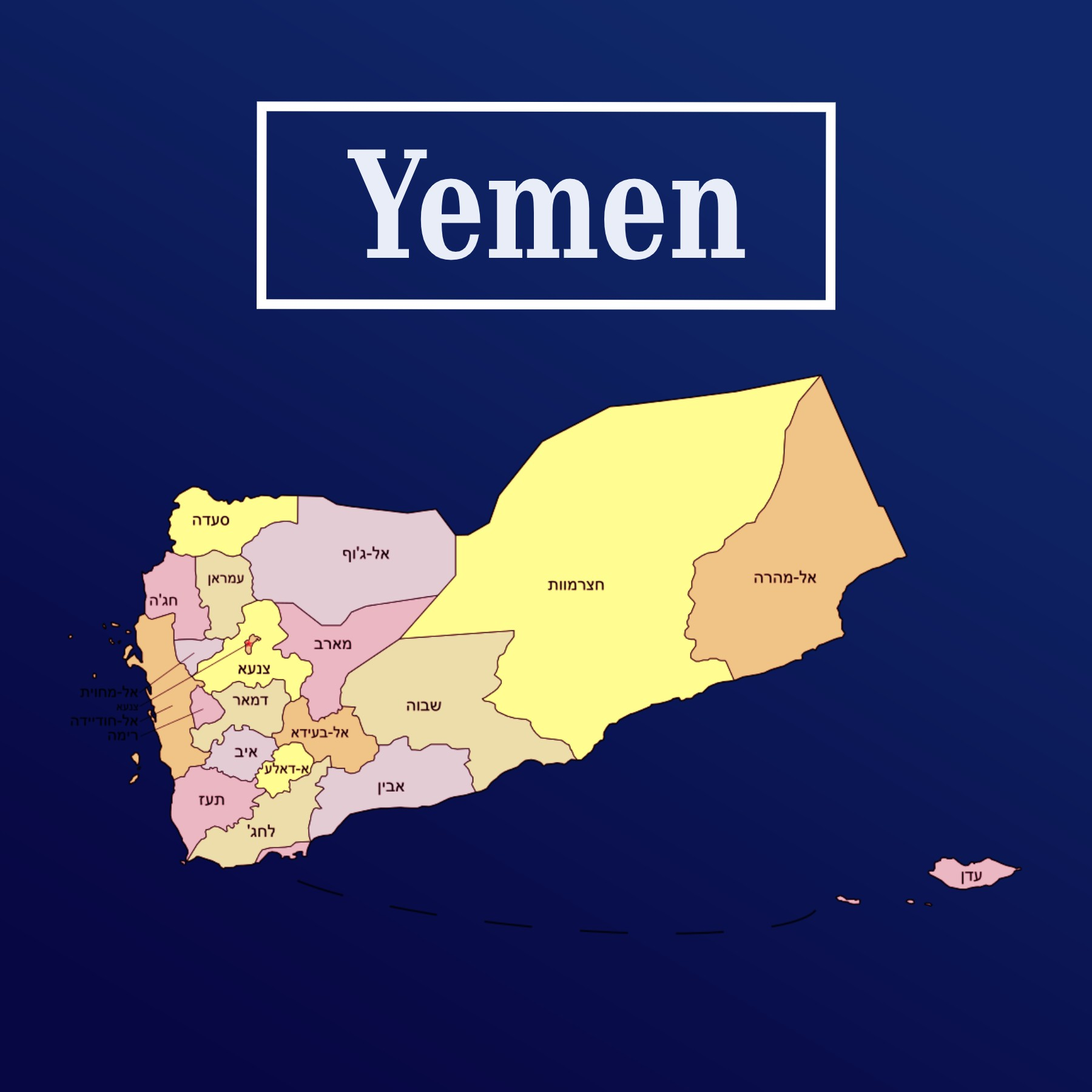 Episode 24: Elana DeLozier and a Stakeholder Analysis of Yemen
