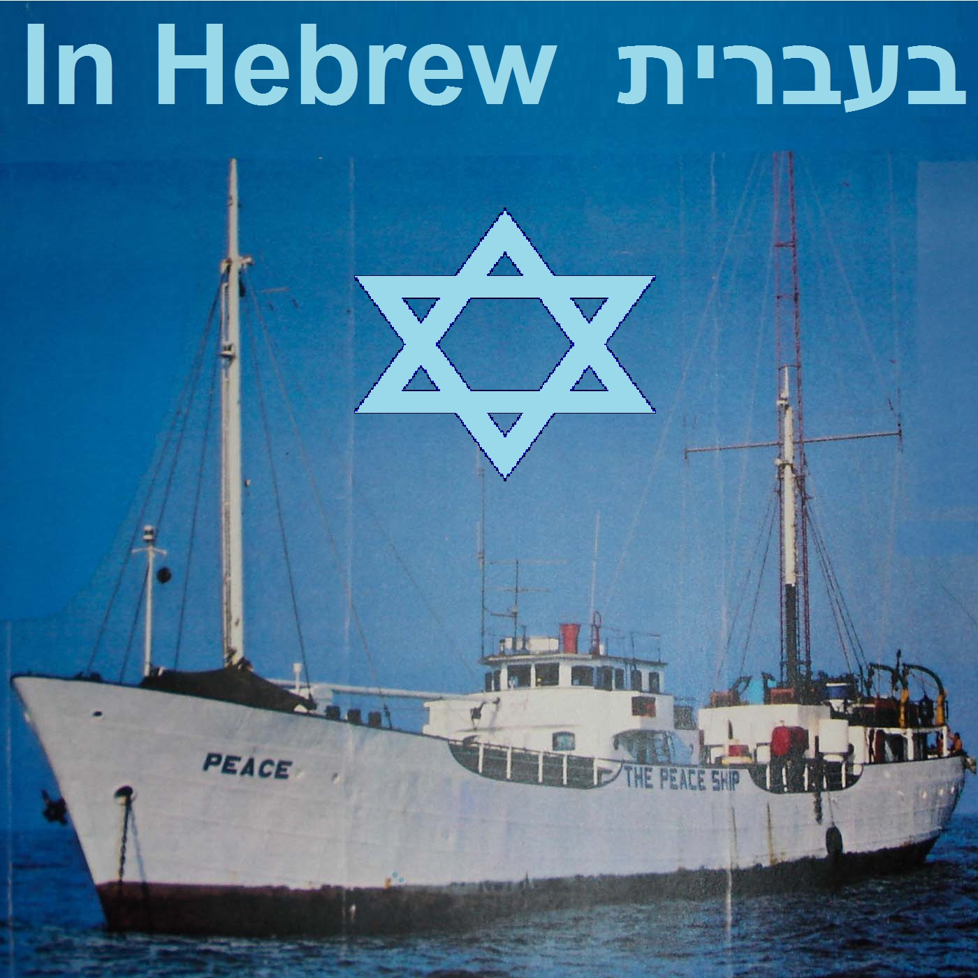 In Hebrew