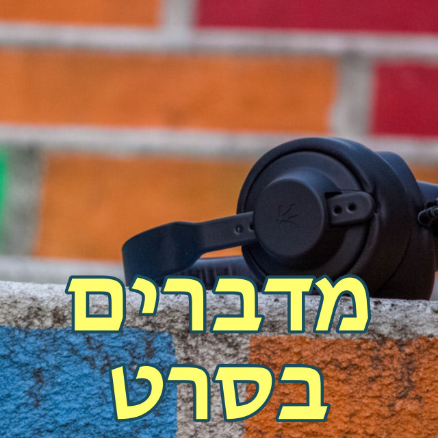 מדברים בסרט - The Movie Talker Podcast