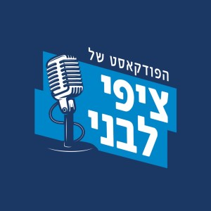 Tzipi Livni's podcast