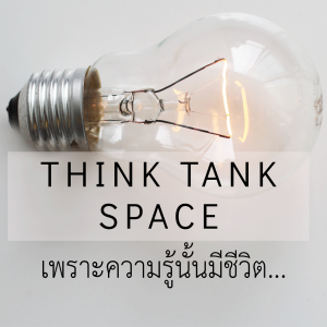 THINK TANK SPACE