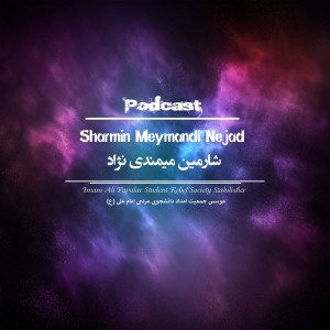 The sharminmeymandinejad's Podcast